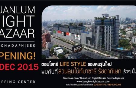 Le mythique Suan Lum Night Bazar va rouvrir à Bangkok en Thailande