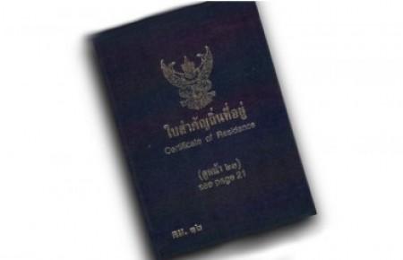 Vous voulez devenir résident permanent en Thaïlande?